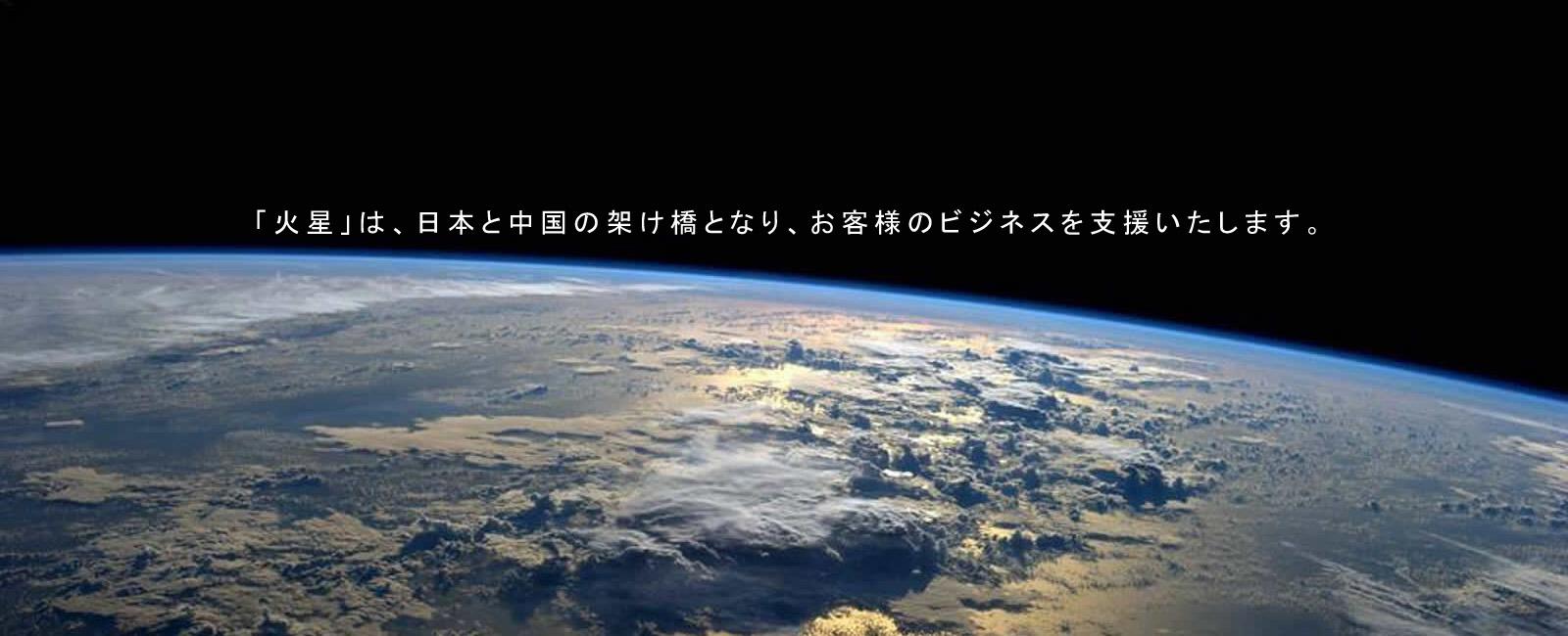 「火星」は、日本と中国の架け橋となり、お客様のビジネスを支援いたします!